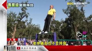 北京大爺好威 站立單槓腳回環 360度旋轉