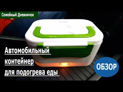 Автомобильный контейнер с подогревом еды /Ланч бокс с подогревом