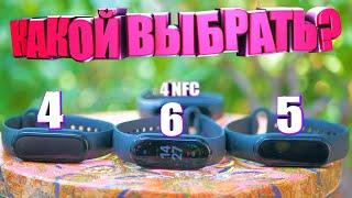 Какой Mi Band лучше?: Mi band 4 vs 4 NFC vs band 5 vs band 6   ЧТО КУПИТЬ?
