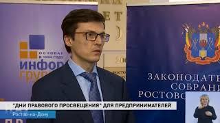 Новости-на-Дону в 15.00 от 20 апреля 2018