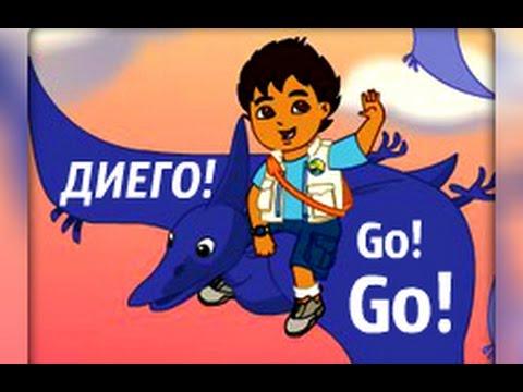 диего вперед мультфильм на русском Поле журнала геймплей 2016