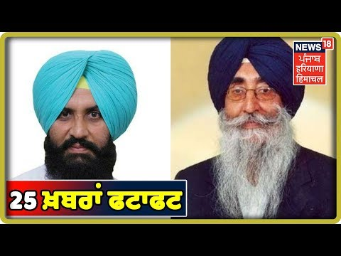 25 ਖ਼ਬਰਾਂ ਫਟਾਫਟ | 5 MINS 25 NEWS | Punjab Latest News | Superfast Headlines