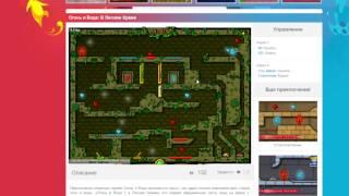 Огонь и Вода 1: В Лесном Храме(В этой половине ролика, будет представлено прохождение первой половины игры