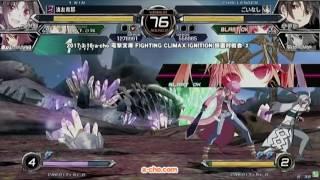a-cho 電撃文庫 FIGHTING CLIMAX IGNITION 録画対戦会②(2017.3.16)