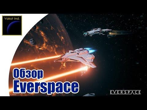 Everspace | Тот же