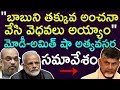 Narendra Modi Amit Shah Emergency Meeting Over Chandrababu Naidu Politics | Taja30