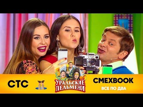 СМЕХBOOK | Все по два | Уральские пельмени