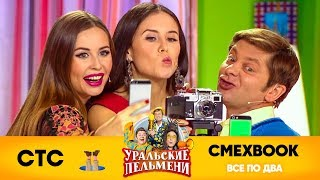 СМЕХBOOK  Все по два  Уральские пельмени