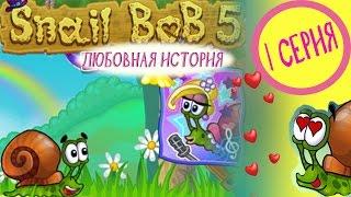 УЛИТКА БОБ 5: Любовная история [1 серия] ( с озвучкой от Симки!!!!!!)
