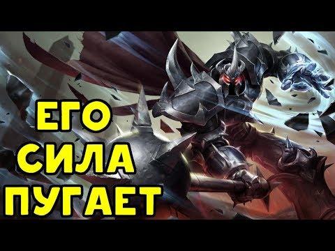видео: ПУГАЮЩАЯ СИЛА МОРДЕКАЙЗЕРА - league of legends