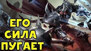ПУГАЮЩАЯ СИЛА МОРДЕКАЙЗЕРА - League of Legends