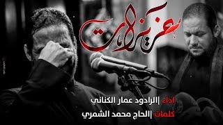 عزيزات | الملا عمار الكناني - حسينية وهيئة الزهراء عليها السلام - العراق - الكوفة العلوية