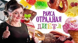 Раиса Отрадная - Диета (Новый хит!!!)