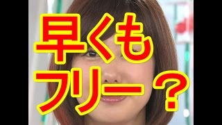 山崎夕貴アナの評価がうなぎのぼりだ。 フリー転向を期待する声も高いが...