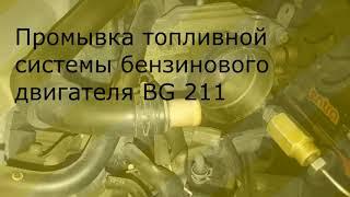 промивка форсунок і впуску за технологією BG