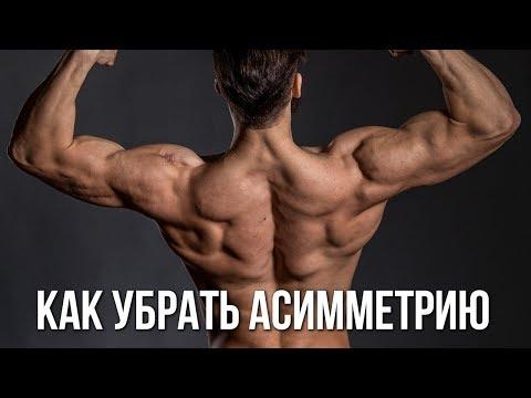 Как построить симметричное тело (Бодибилдинг, убрать асимметрию)