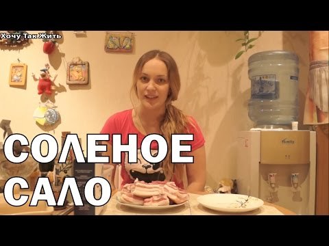 Рецепт соленого сала / Как посолить сало в домашних условиях /