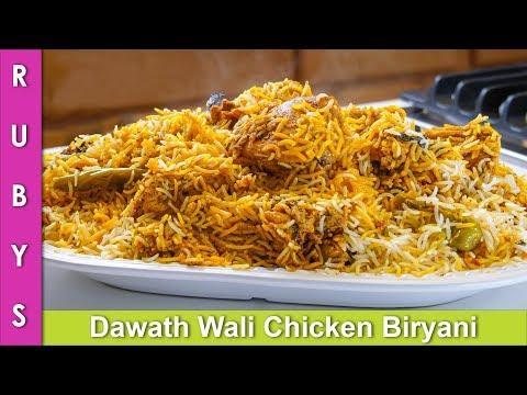 Hyderabadi Chicken Biryani Eid Ki Dawaton Wali Recipe In Urdu Hindi - RKK