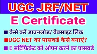 UGC NET E Certificate download/ Password कैसे बनाए । ई सर्टिफिकेट का पासवर्ड क्या है