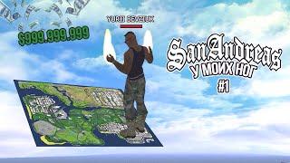 Gta San Andreas Gang War / Война Районов #1