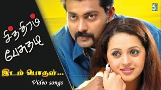 Download Idam Porul Parthu Tamil Movie HD  Song From Chithiram Pesuthadi MP3 song and Music Video