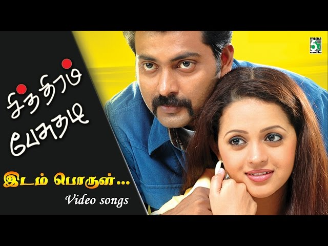 Samuthiram Full Movie In Tamil Hd 1080p
