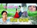 बाचा कसम जादैन खेर मायालु | New Nepali Lok Dohori Song 2074 | Bishnu Majhi | FT: Ranjita Gurung