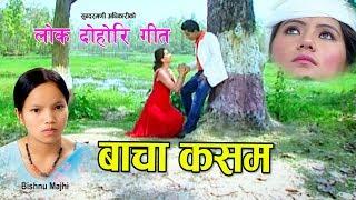 New Nepali Lok Dohori Song 2074/2017 | BACHA KASAM | Bishnu Majhi | Sundar Mani | FT: Ranjita Gurung