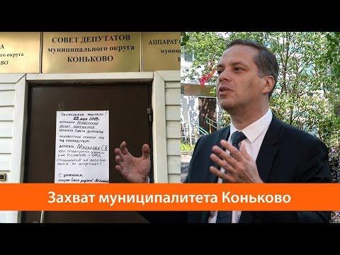 Захват муниципалитета Коньково