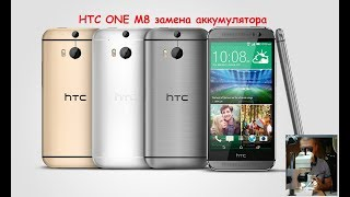 HTC ONE M8 разборка  Замена аккумулятора