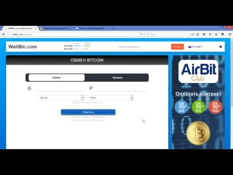 Покупка Биткоин/Bitcoin на WallBtc.com  с карты VISA/MasterCard