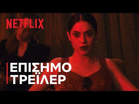 Brand New Cherry Flavor: Σειρά μίας σεζόν   Επίσημο τρέιλερ   Netflix