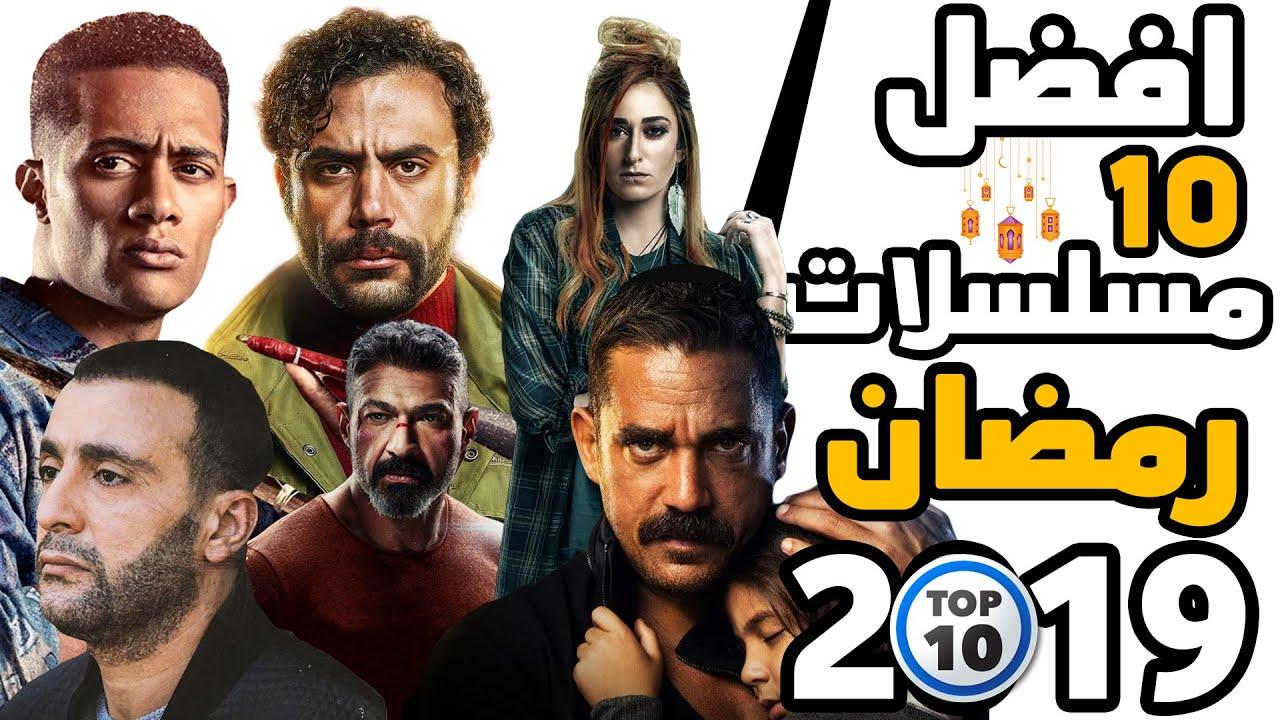 افضل 10 مسلسلات رمضان 2019 | الخلاصه