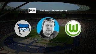 Прогноз Алексея Андронова: «Герта» – «Вольфсбург»