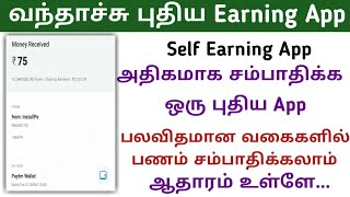 New Paytm Cash Earning App 2020 In Tamil || installPe App Live Payment Proof || Money Earning Tamil