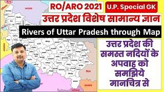 उत्तर प्रदेश विशेष सामान्य ज्ञान || Rivers of Uttar Pradesh through Map || UPPSC RO/ARO 2021 UP GK
