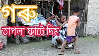 Assamese Funny Video/assamese Comedy/ Telsura New 2018 Video
