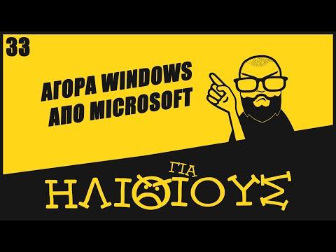 Γιατί η Αγορά Windows Από τη Microsoft είναι ΓΙΑ ΗΛΙΘΙΟΥΣ!