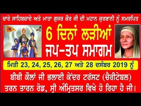 Live-Now-Gurmat-Kirtan-Samagam-From-Amritsar-Punjab-24dec2019-Baani-Ne