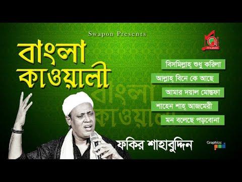 Fakir Shahabuddin - Bangla Kawali | বাংলা কাওয়ালী | Kawali Song | Music Audio