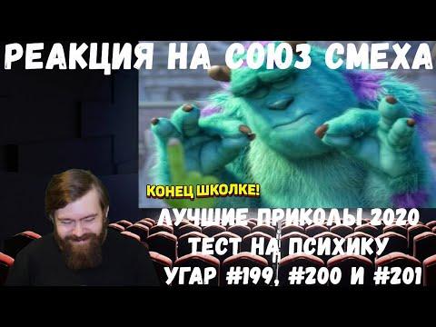 Реакция на Союз смеха: ЛУЧШИЕ ПРИКОЛЫ 2020 ТЕСТ НА ПСИХИКУ УГАР #199, #200 и #201