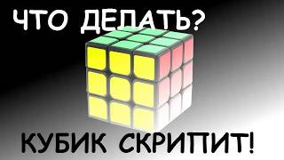 Что делать, если кубик Рубика скрипит?