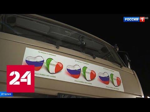 Российские специалисты, приехавшие на помощь в Италию, приступили к работе в Ломбардии - Россия 24