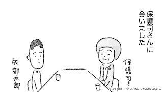 """矢部太郎「保護司さんと僕」法務省主唱""""社会を明るくする運動""""コラボCM(15秒)"""