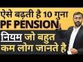 Supreme Court के आर्डर से बढ़ी  PENSION 2372 से 30592 | Employee Pension Scheme 1995