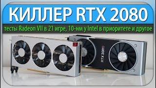 КІЛЕР RTX 2080, тести Radeon VII в 21 грі, 10-нм Intel в пріоритеті та інше