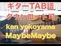 ken yokoyama「MaybeMaybe」ギター弾いてみた TABダウンロード可