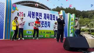 제25회 사봉면민 체육대회및 경노잔치