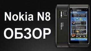 Телефон Nokia N8 - видео обзор нокиа н8 от Video-shoper.ru Часть1(Закажите Nokia N8 по телефону +74956486808 или зайти на наш сайт http://video-shoper.ru/ Nokia N8 - один из первых телефонов на опера..., 2011-02-22T12:14:18.000Z)