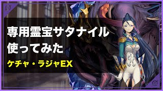 【メギド72】専用霊宝サタナイルでケチャ・ラジャEXをかんたん撃破!のサムネイル